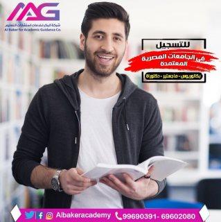 هل تريد التسجيل والقبول للدراسه بالجامعات المصريه -99690391
