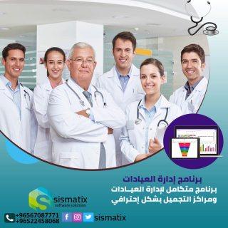 برنامج إدارة العيادات ومراكز التجميل   0096567087771