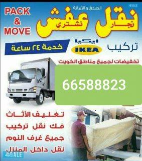 نقل عفش الكويت 67010885