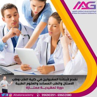 دورة تمهيدية للطلاب المقبولين في كليات الطب - 69602080
