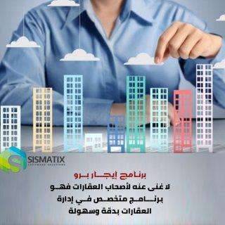 افضل البرامج العقارية في الكويت | برنامج إيجار بــرو - 0096567087771