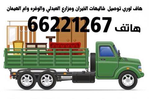 هاف لوري توصيل الشاليهات66332951 والمزارع بالكويت
