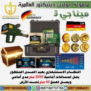 جهاز الكشف عن الذهب ميغا جي3 - في الكويت