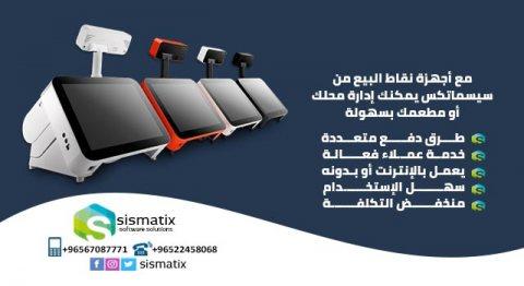 افضل اجهزة نقاط البيع في الكويت| سيسماتكس -  0096567087771