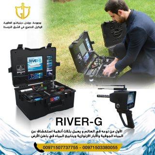 كشف المياه والآبار عبر جهاز | ريفر جي | RIVER G \ في الكويت