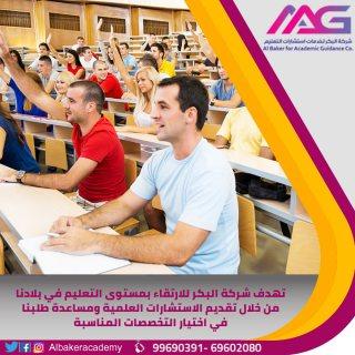 شركة البكر لخدمات استشارات التعليم - 69602080