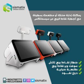 افضل اجهزة نقاط البيع في الكويت| جهاز كاشير -  0096567087771