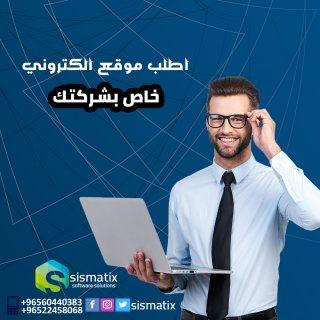 تصميم المواقع في الكويت |شركات تصميم المواقع  | 0096560440383