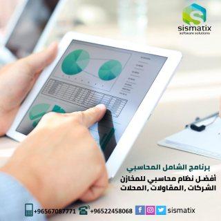 برنامج الشامل المحاسبي | اقوى البرامج المحاسبية | سيسماتكس - 0096567087771