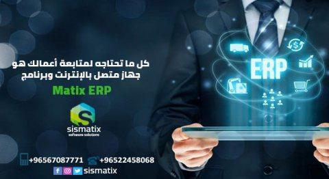 برنامج ERP | افضل البرامج المحاسبية - 0096567087771
