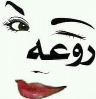 بنت جميلة مصرية تبحث عن خليجي