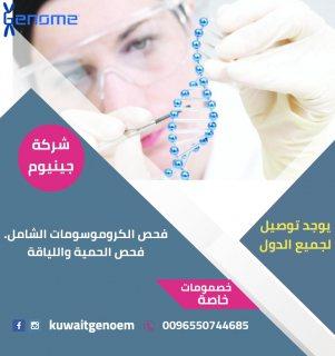 فحص الجيني الشامل للكروموسومات والجينات والامراض | شركة جينيوم