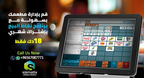 برنامج نقاط البيع للمطاعم بـ 18 دك فقط | سيسماتكس - 0096567087771
