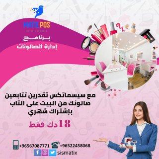 برنامج إدارة صالونات التجميل من المنزل بـ 18 دينار فقط | 0096567087771