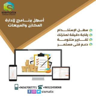 برنامج إدارة المخازن والمبيعات | سيسماتكس - 0096567087771