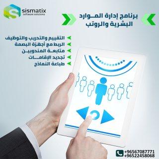 برنامج إدارة الموارد البشرية | برنامج الشامل - 0096567087771