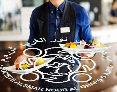في المغرب نادلات & نادلين متوفرين لدى شركة الأسمر لإستقدام العمالة