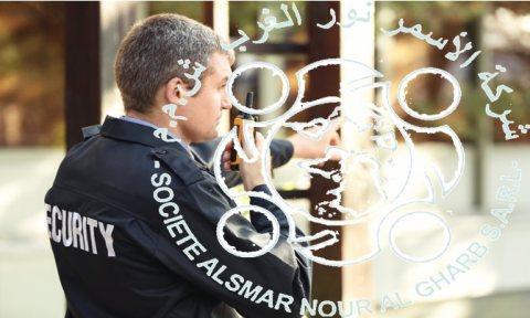من المغرب و تونس مكتب الأسمر يوفر حراس امن  حاليا للإستقدام الأسرع.
