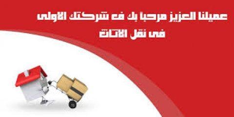 نقل عفش بالكويت 65007374  عندما تمتلك شركة نقل عفش إمكانيات متميزة