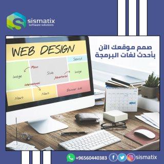تصميم مواقع انترنت بأفضل الأسعار | سيسماتكس - 0096560440383