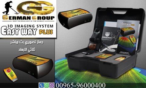 اصغر جهاز كشف الذهب فى الكويت ايزي واي من جيرمان جروب