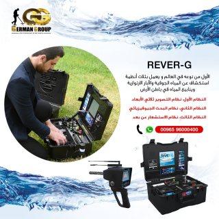 جهاز ريفر جي 3 لكشف المياه الجوفية فى الكويت