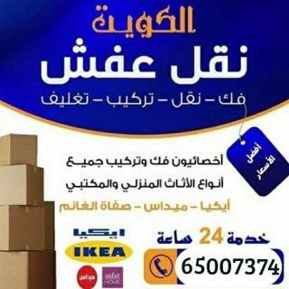 نقل عفش داخل وخارج المنزل 65007374 بإنسب الأسعار في الكويت فك نقل تركيب الاثاث