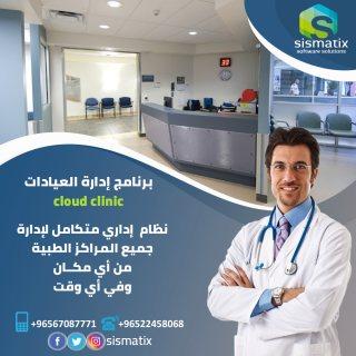 برنامج إدارة العيادات والمراكز الطبية في الكويت   cloud clinic   0096567087771