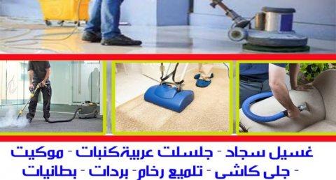 الباز للتنظيف– للاتصال 24557440 – 24561561
