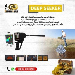 البحث عن الذهب فى الكويت جهاز ديب سيكر 2019