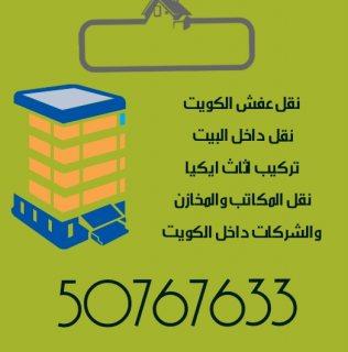 نقل عفش حولي والسالميه 50767633 في الكويت فك نقل تركيب تغليف الأثاث