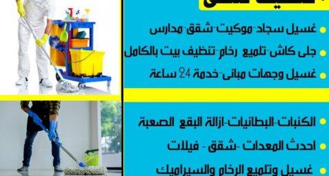 شركة عبدالله كلين تنظيف شقق- غسيل سجاد موكيت- _ 56549253