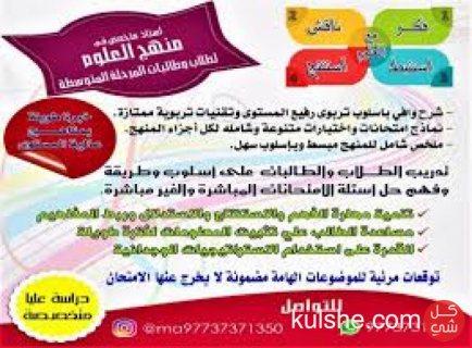 مدرس علوم تربوي متميز لطلاب وطالبات المرحله المتوسطه 97737313