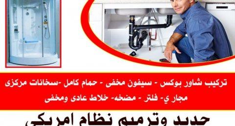 ادوات صحية مقاول محسن عمران باكستانى تركيب شاور بوكس- سيفون مخفى- حمام كامل-