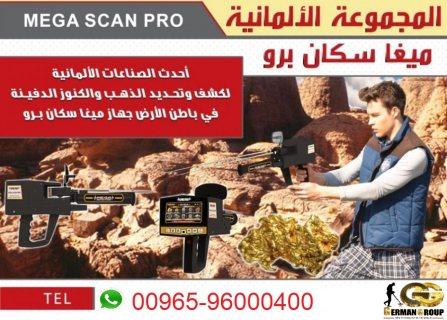 اجهزة الكشف عن الذهب والمعادن فى الكويت ميغا سكان برو الجديد