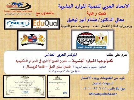 دعوة للمشاركة بالمؤتمر العربى العاشر : تكنولوجيا الموارد البشريه - بالقاهرة
