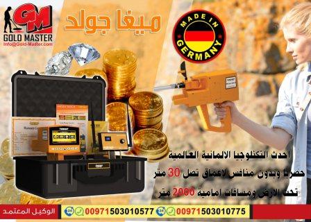 جهاز الكشف عن الذهب فى الكويت | جهاز ميجا جولد الاستشعاري