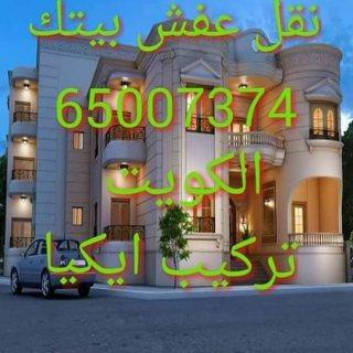 نقل عفش الكويت 65007374 احد الخدمات الهامة التي تقدمها الشركة