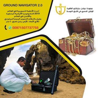 جهاز كشف الذهب جراوند نافيجيتور | 2020