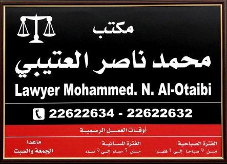 مكتب المحامي / محمد ناصر العتيبي للمحاماة والاستشارات القانونية