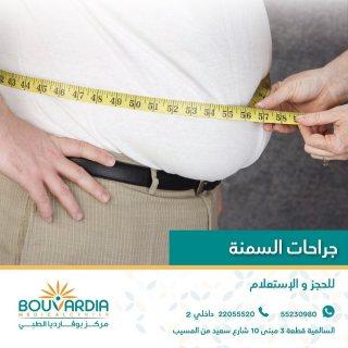 جراحات السمنة | استشاري جراحة عامة بالكويت - 0096555230980