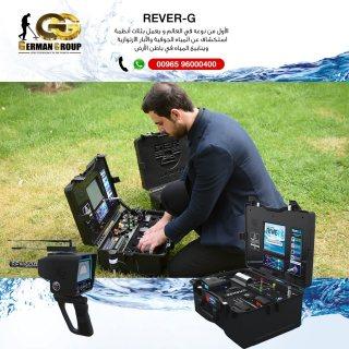 ريفر جي جهاز كشف المياه الجوفية فى الكويت | من جيرمان جروب