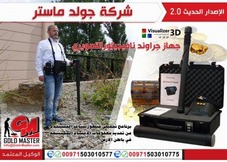 جهاز جراوند نافيجيتور جهاز كشف الذهب فى الكويت بافضل سعر