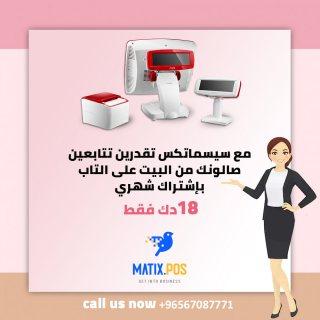 برنامج نقاط بيع لادارة صالونات التجميل بـ 18 دينار | 0096567087771