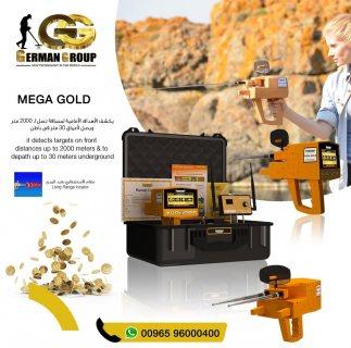 MEGA GOLD جهاز كشف الذهب والمعادن فى الكويت