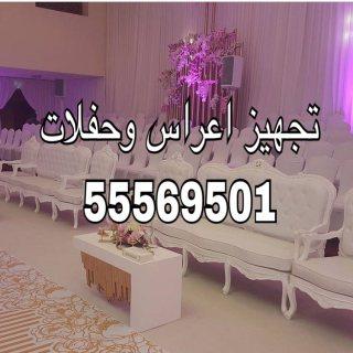 مركز اميره للاافراح55569501