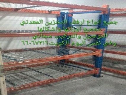 ارفف تخزين حديد للبيع الكويت