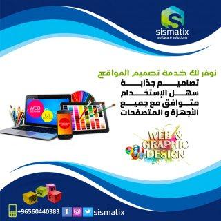 تصميم وبرمجة المواقع الالكترونية بأفضل الأسعار - 0096560440383