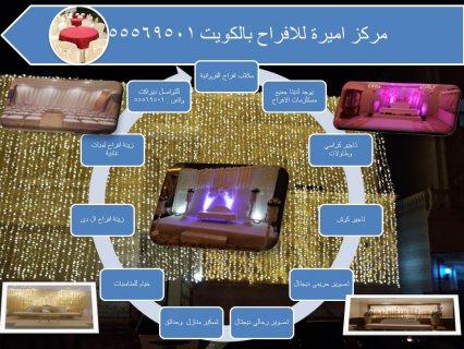 تاجير جميع مستلزمات الافراح بالكويت55569501