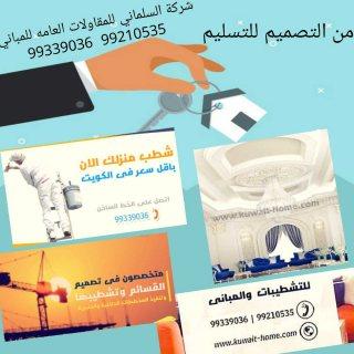 افضل شركةتصميمات و بناء وتشطيبات في الكويت 99339036